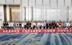 悦风美妆学院,中国美业教育新一代领航者,大众创业,万