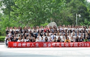 西安悦风美妆学院2019年开学典礼