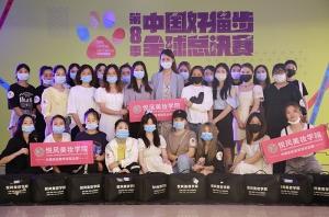 悦风美妆学院担任2020《中国好猫步》全国总决赛造型团队