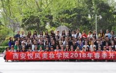 西安悦风美妆学院2018年开学典礼