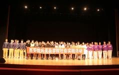 西安悦风美妆学院社会实践