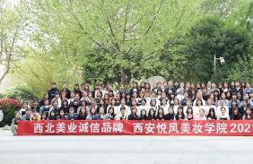西安悦风美妆学院2021年开学典礼