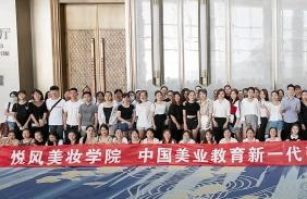 悦风美妆学院,中国美业教育新一代引航者,大众创业,万